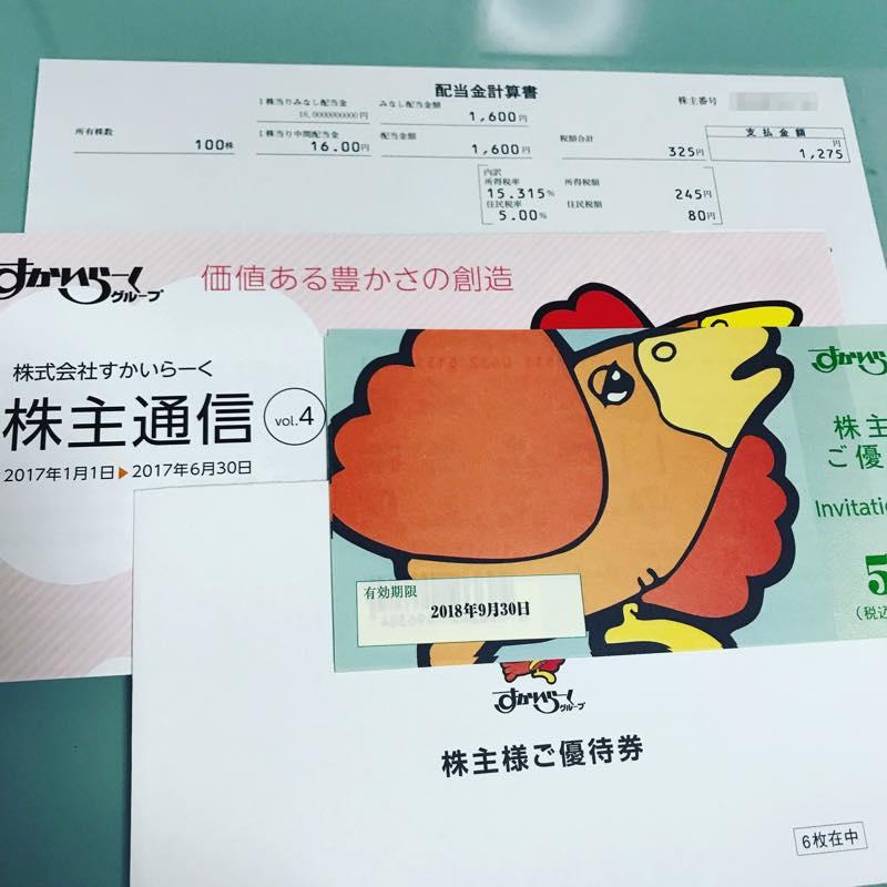 2.55%(優待+配当)利回り!!<br/>(株)すかいらーくより第7期 株主優待券と中間配当金が到着!!