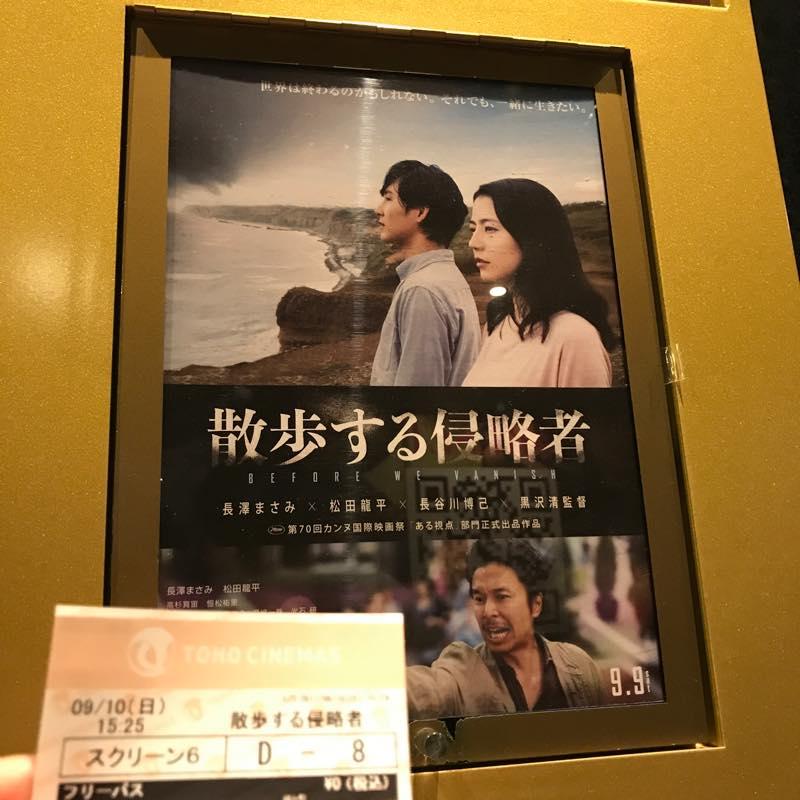 映画「散歩する侵略者」を鑑賞!!<br>TOHOシネマズ1ヶ月フリーパス5本目