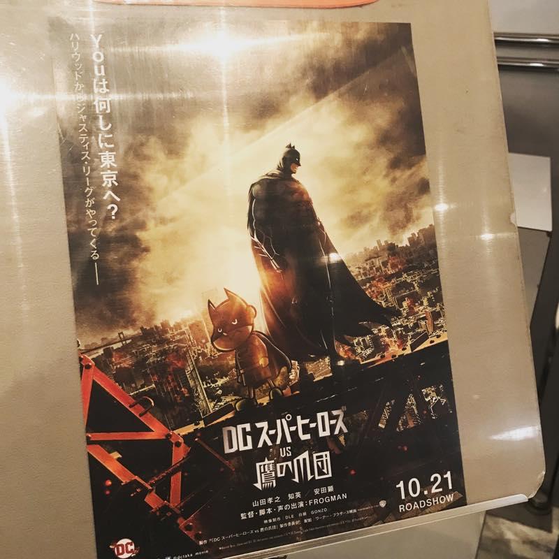 映画「DCスーパーヒーローズ vs 鷹の爪団」を東京テアトル優待券で鑑賞!!@シネ・リーブル池袋