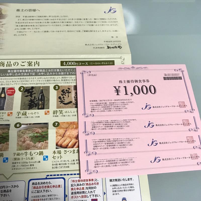 1000円×4枚のお食事券Get!!<br/>(株)ジェイグループHDより株主優待券が到着!!