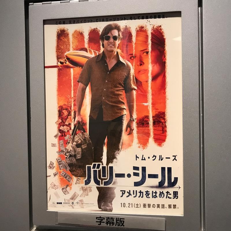 映画「バリー・シール アメリカをはめた男」を前売り券で鑑賞!!@TOHOシネマズ渋谷