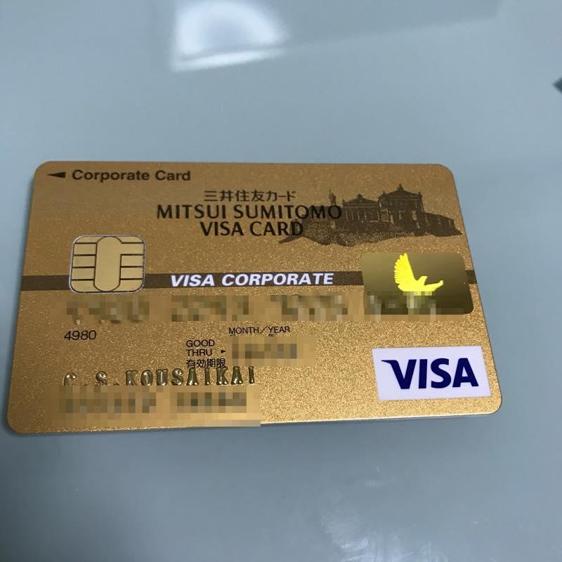 ITS健保の福利厚生で初のゴールドクレジットカードを作りました。