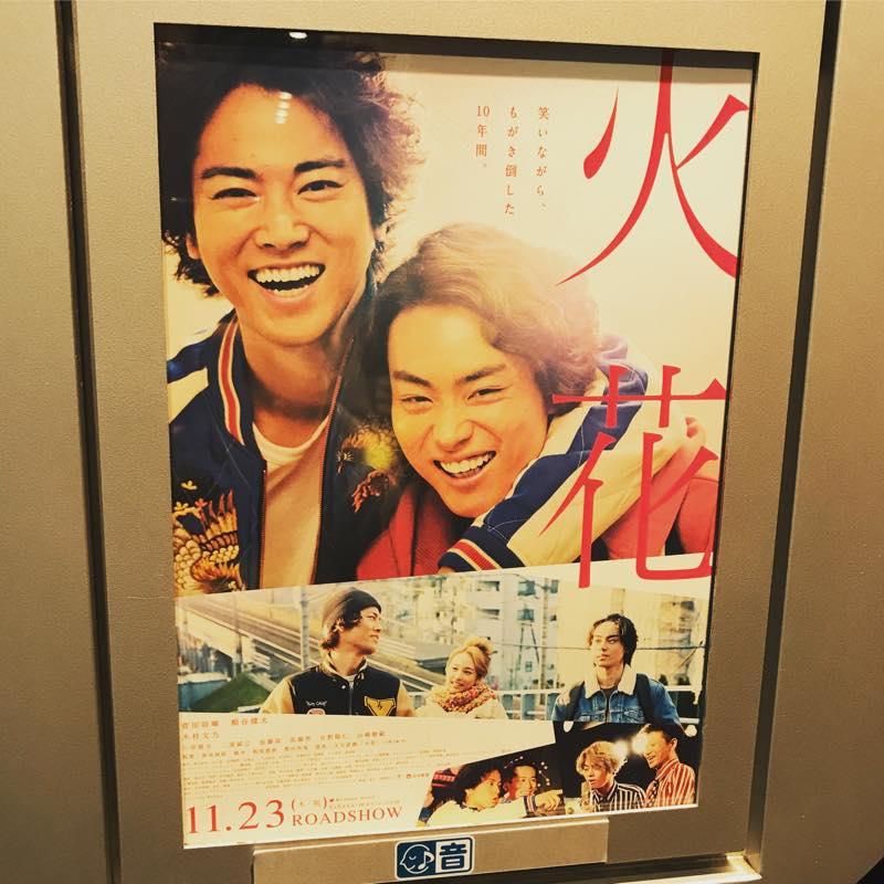 映画「火花」を鑑賞!!@TOHOシネマズ渋谷