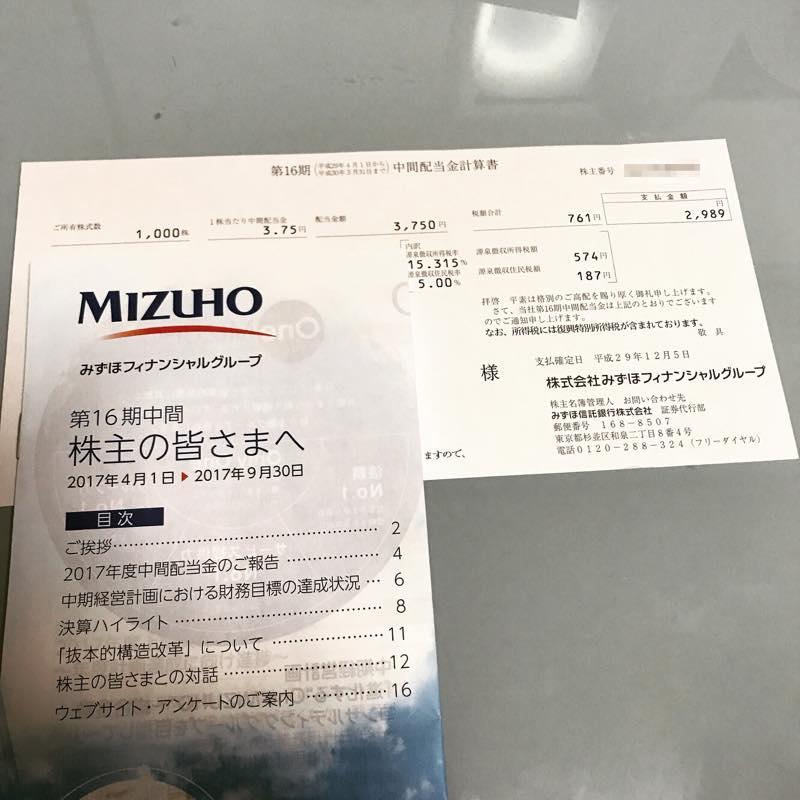2,989円の配当金!!<br>(株)みずほファイナンシャルグループより第16期 中間配当金が到着!!