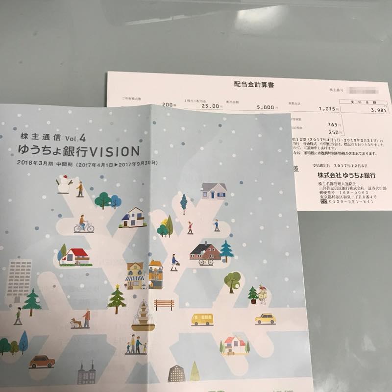 3,985円の高額配当金!!<br/>(株)ゆうちょ銀行より第12期 中間配当金が到着!!