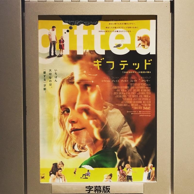 映画「gifted ギフテッド」を鑑賞!!@TOHOシネマズ渋谷