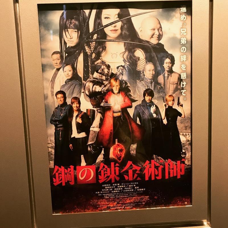 映画「鋼の錬金術師」を鑑賞!!@TOHOシネマズ渋谷