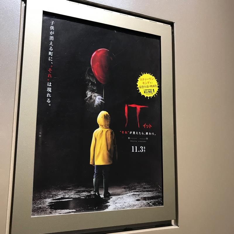 """映画「ITイット""""それ""""が見えたら、終わり。」を鑑賞!!@TOHOシネマ新宿"""