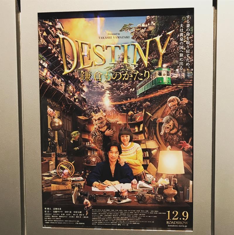 映画「DESTINY鎌倉物語」を鑑賞!!@TOHOシネマズ渋谷