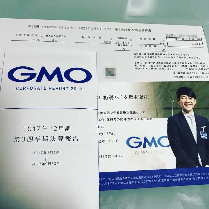 479円の配当金が到着!!<br/>GMOインターネット(株)より第27期 第3四半期配当金計算書