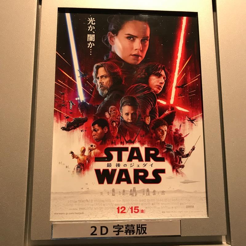 映画「スターウォーズ 最後のジェダイ」を鑑賞!!@TOHOシネマズ渋谷