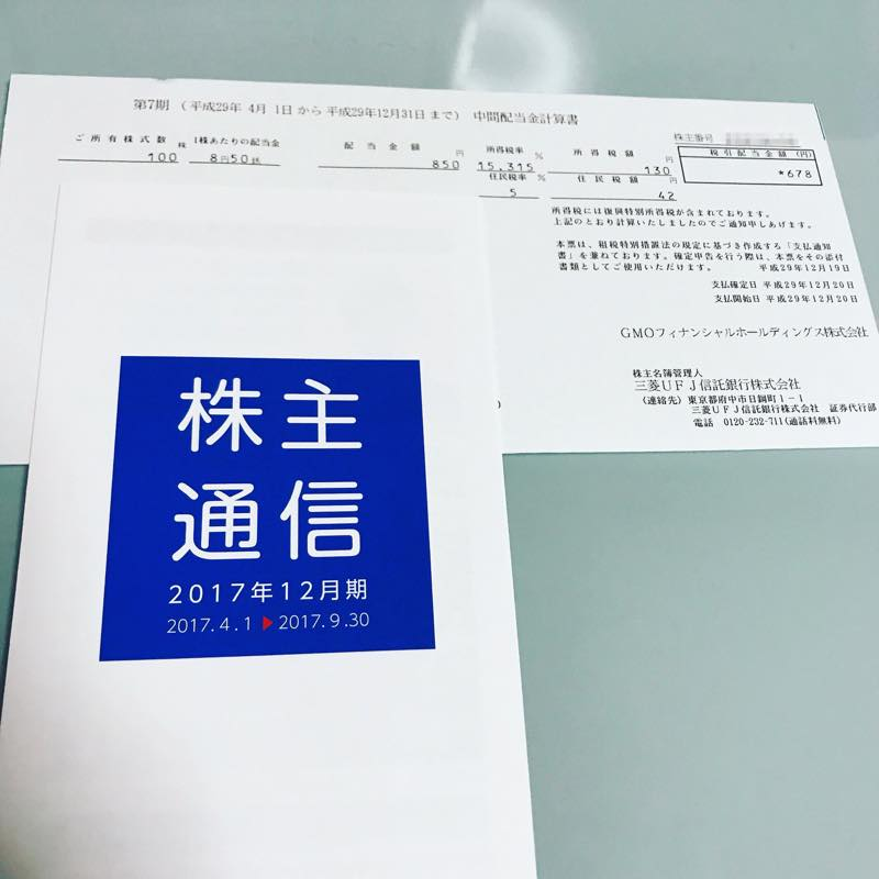 678円の配当金が到着!!<br/>GMOフィナンシャルHD(株)より第7期 中間配当金計算書