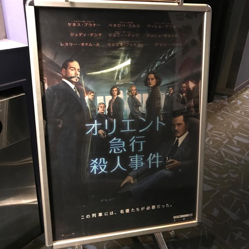 映画「オリエント急行殺人事件」を鑑賞!!@TOHOシネマズスカラ座
