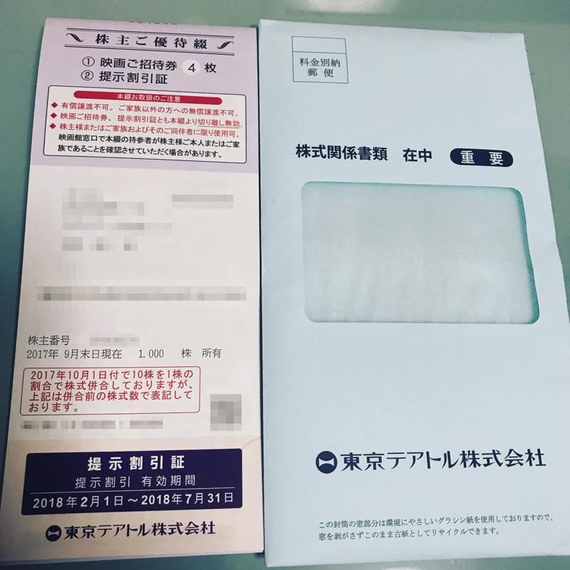 東京テアトル(株)より2018年7月末までの「株主ご優待券4枚綴」が届きました!!