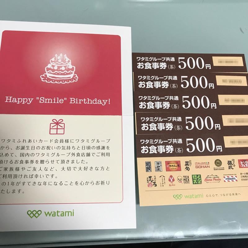 ワタミよりお誕生日のお祝いの気持ち<br/>お食事券2,500円分到着!!