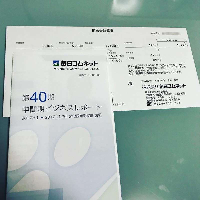 1,275円の中間配当金が到着!! (株)毎日コムネット第40期