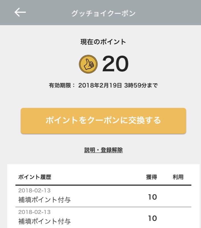 東急アプリをインストールするだけでもオススメ!!<br>2/13に補填ポイント付与されました!!