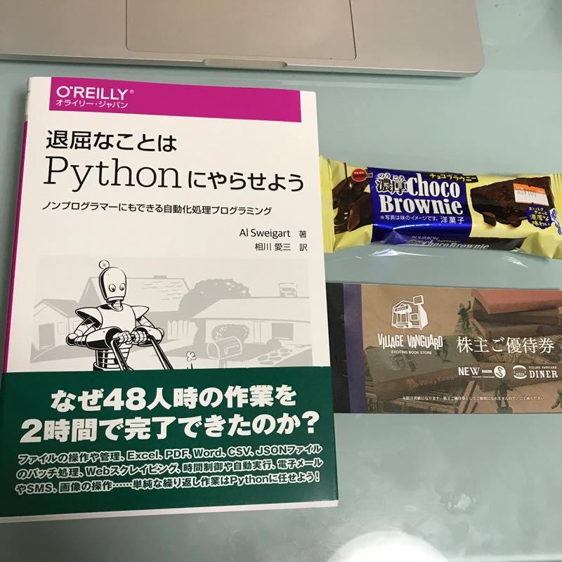 書籍「退屈なことはPythonにやらせよう」を半額で買う!!<br>ビレバンの株主優待券で!!