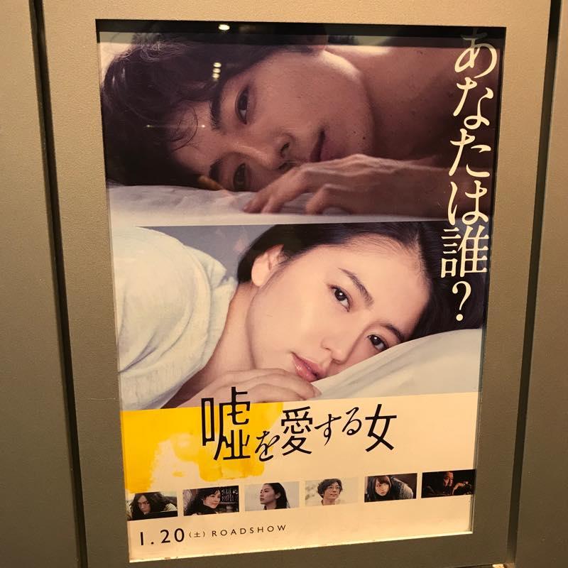 映画「嘘を愛する女」を鑑賞!!@TOHOシネマズ渋谷