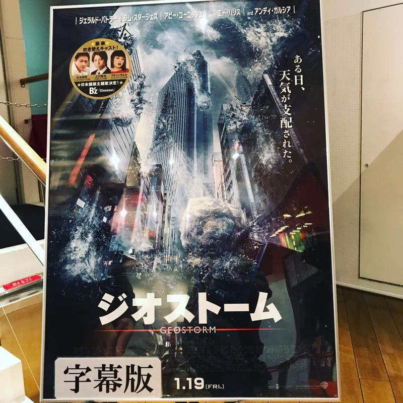 映画「ジオストーム」を鑑賞!!@ヒューマントラストシネマ渋谷