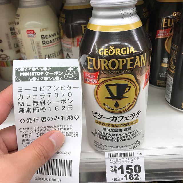 【懸賞当選】ヨーロピアンビターカフェラテを頂く!!@LINE コカ・コーラ