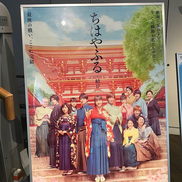 【優待映画】ちはやふる -結- 鑑賞!!@ヒューマントラストシネマ渋谷 東京テアトル