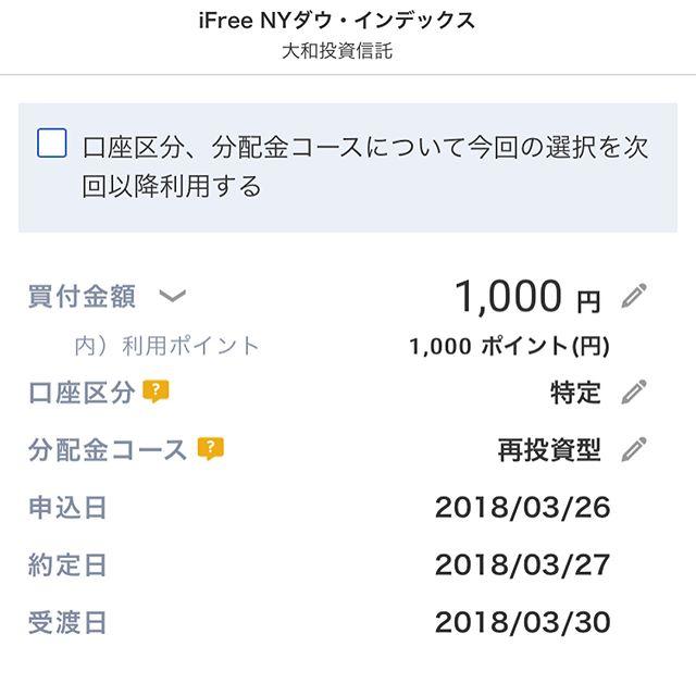 【積立投信】iFreeNYダウ・インデックスを楽天ポイント1,000ptで買付@6回目