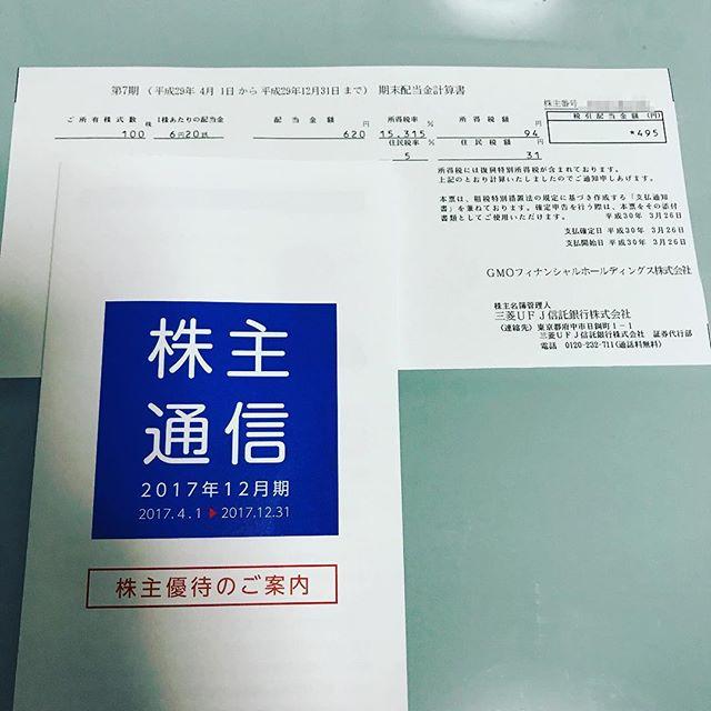 【配当金】495円!!GMOフィナンシャルHD(株)より第7期 期末配当金計算書と株主優待が到着!!