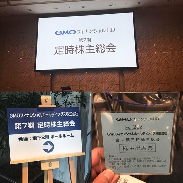 【株主総会】第7期GMOフィナンシャルHDへ!!質疑応答も掲載!!