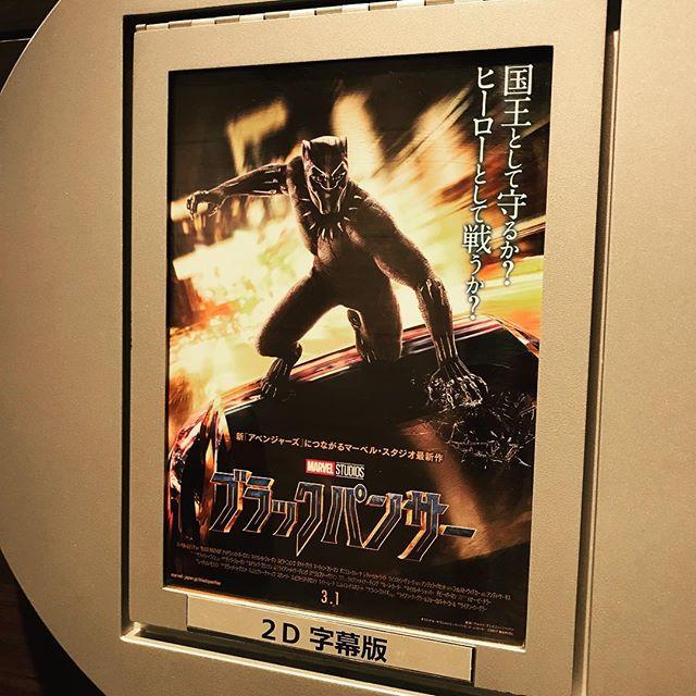 【映画鑑賞】仕事帰りに「ブラックパンサー」を鑑賞!!@TOHOシネマズ渋谷