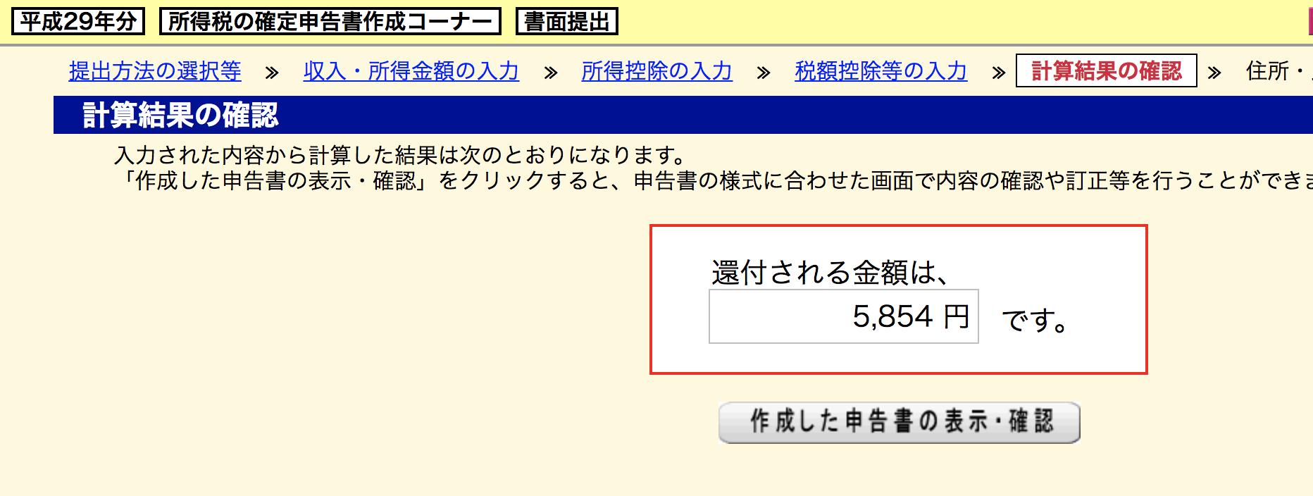6万円のふるさと納税の寄付金控除!!<br/>平成29年分の確定申告(還付申告)資料作成完了!!