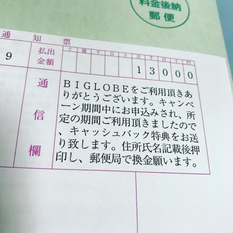 13,000円分の普通為替証書が届きました!!<br>BIGLOBE WiMAXキャッシュバック