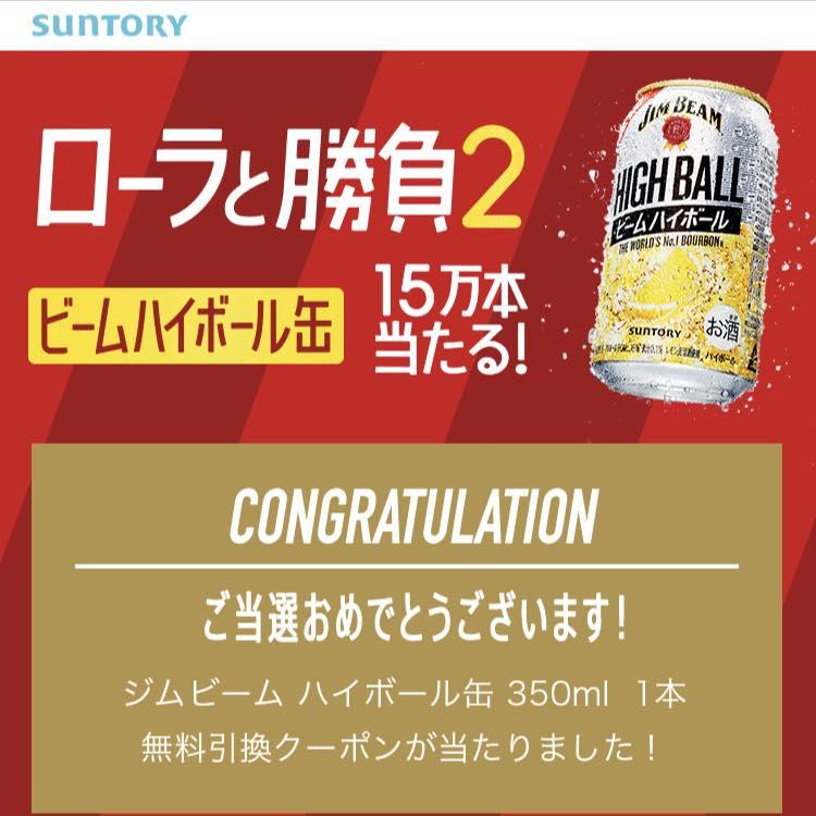 ビームハイボール350ml缶当選!!@LINE おとなサントリー