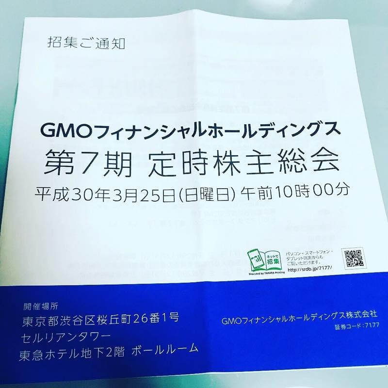 GMOフィナンシャルホールディングスより定時株主総会招集通知が到着!!