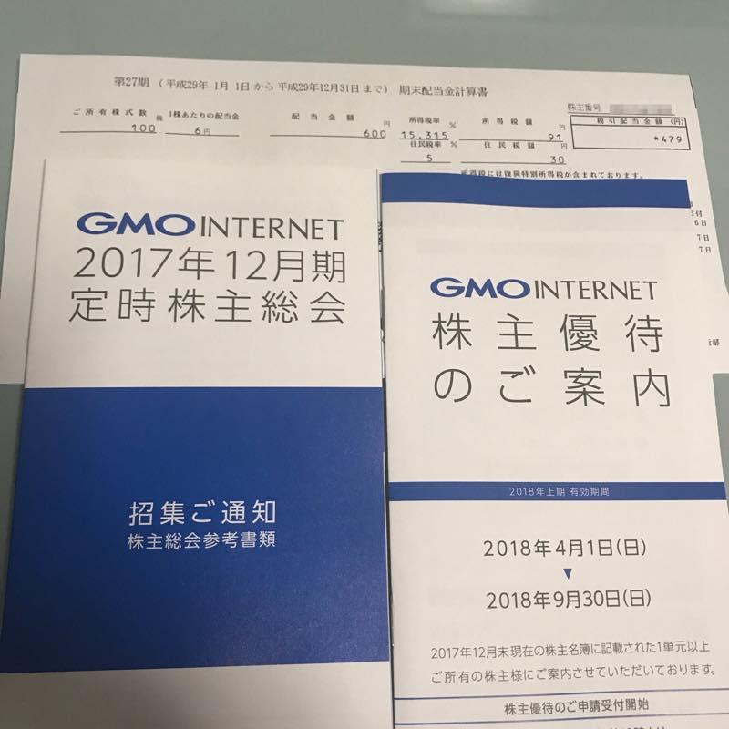 37.08%(優待+配当)利回りでした!!<br>GMOインターネット(株)より第28期 期末配当金計算書と株主優待が到着!!
