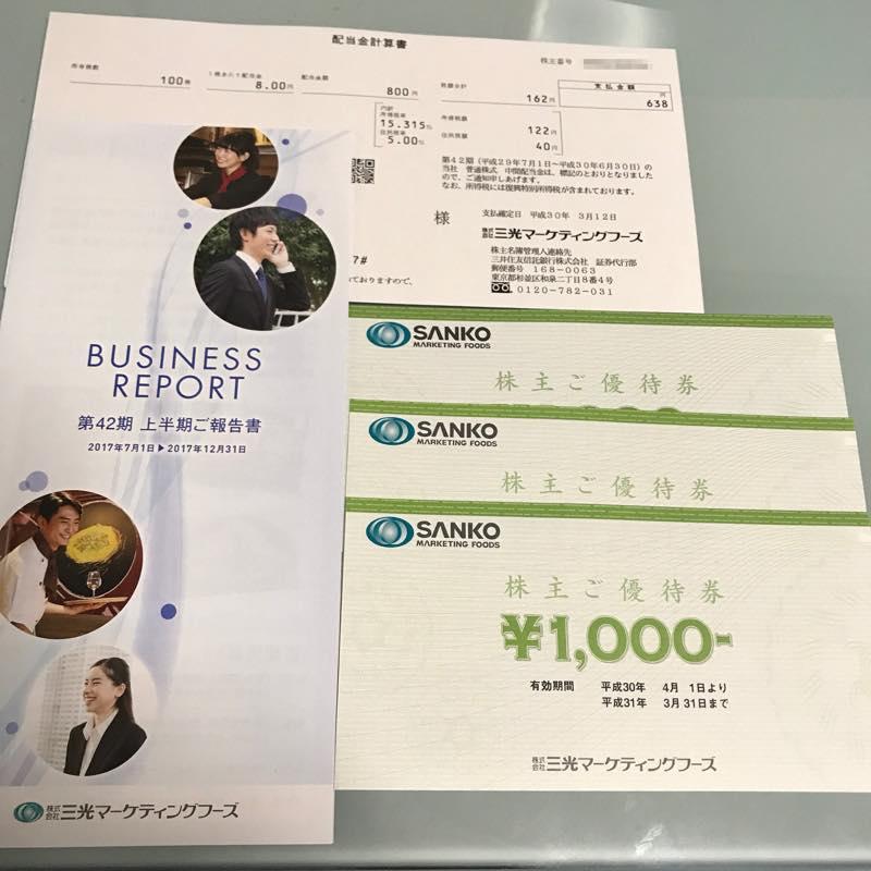 638円の配当金!! (株)三光マーケティングフーズより第42期 中間配当金計算書と株主優待が到着!!