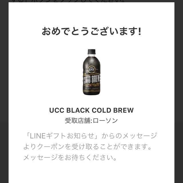 LINEキャンペーンUCC珈琲 ブラックゴールドブレンド当選!!