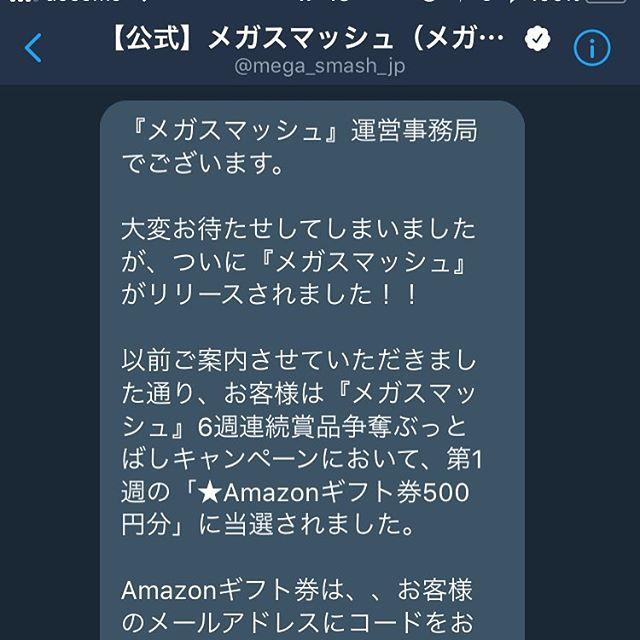 【当選】Amazonギフト券500円×2枚ゲット!!<br>メガスマッシュというスマホゲーのTwitterキャンペーン