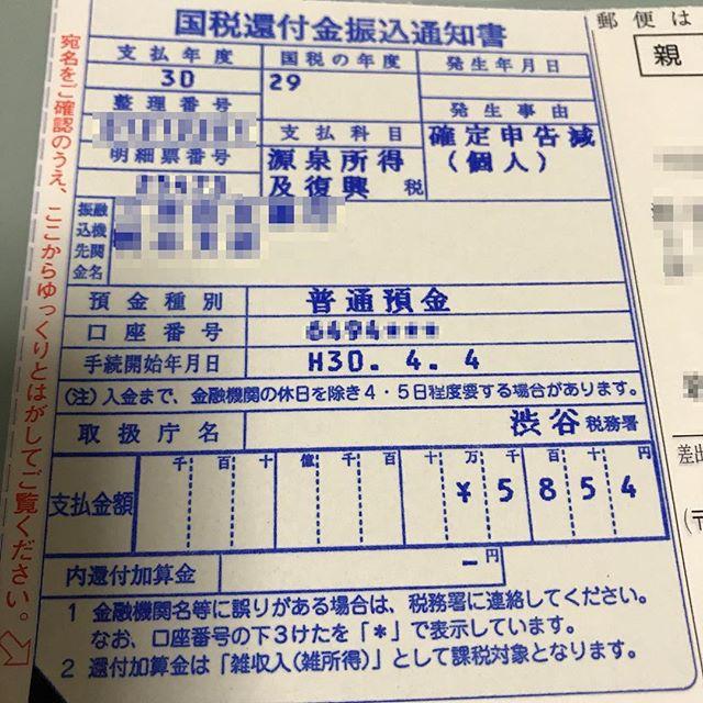 5,854円の還付!!<br>平成29年度 国税還付金振込通知書が届きました!!
