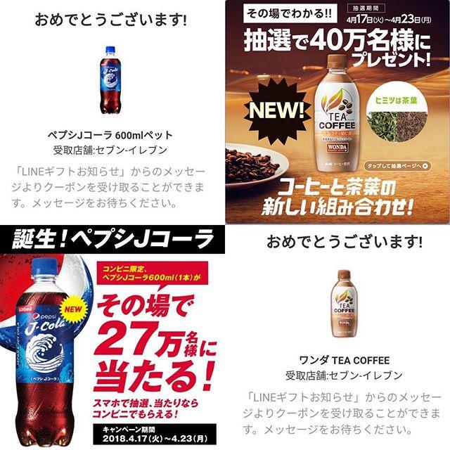【LINE懸賞】TEA COFEEEとペプシJコーラGET!!当たりまくり️〜