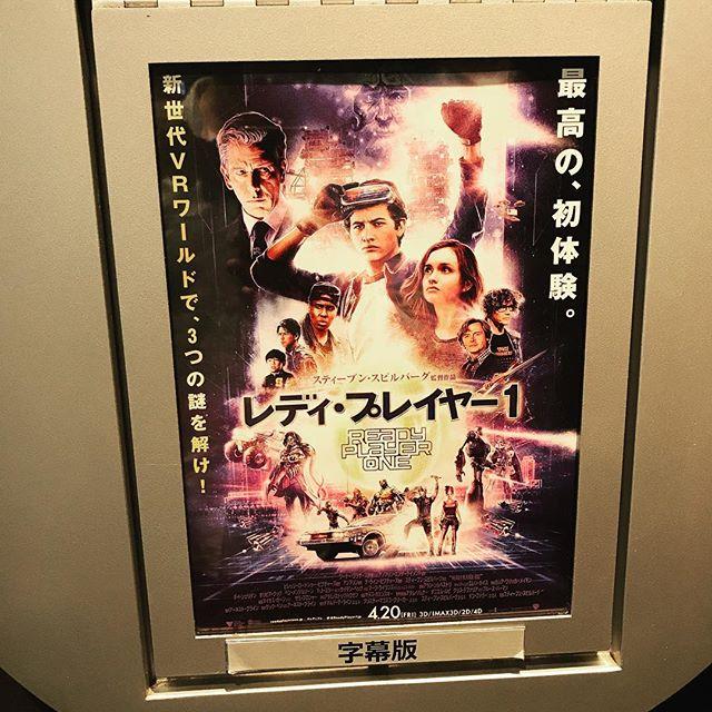 【映画鑑賞】レディ・プレイヤー1を鑑賞!!@TOHOシネマズ渋谷