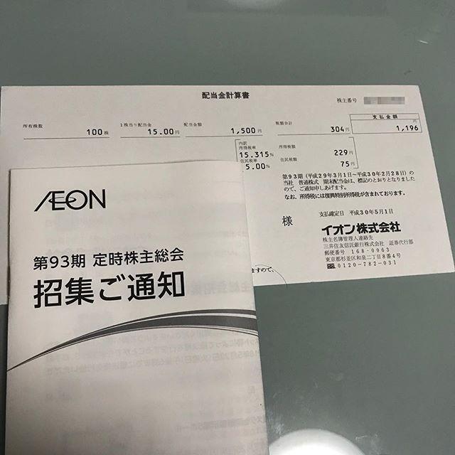 25.96%(優待+配当)利回り!!<br>イオン(株)より第93期 期末配当計算書が到着!!