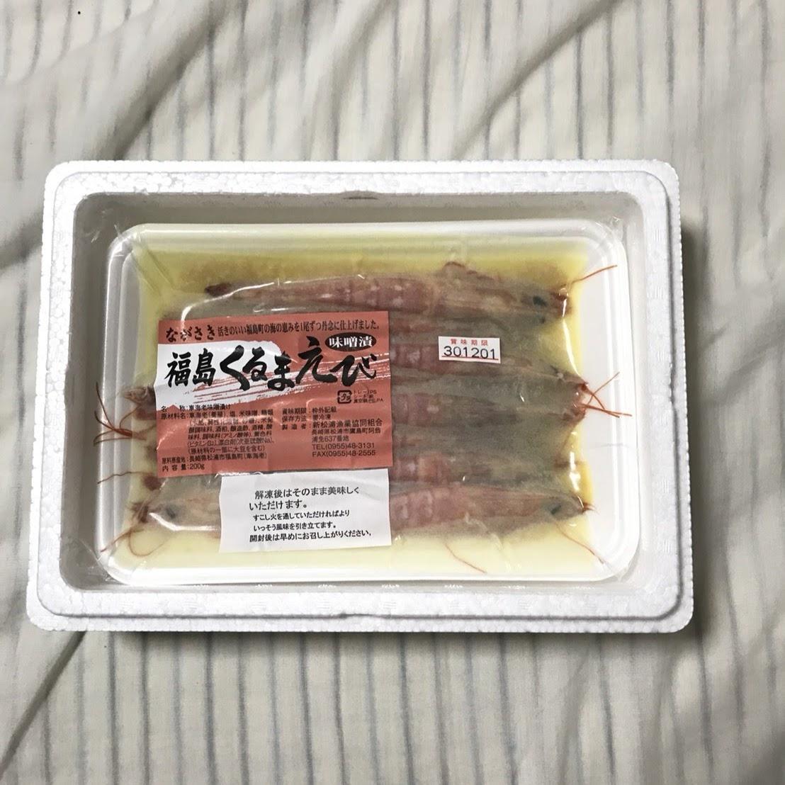 長崎県松浦市より「くるまえびみそ漬け」が届きました!!ふるさと納税2017年度