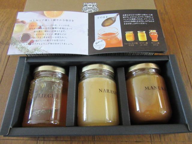 【母の還暦の誕生日祝い】ラベーユのハチミツ(マヌカ、さくらんぼ、オレンジ)を贈りました!!