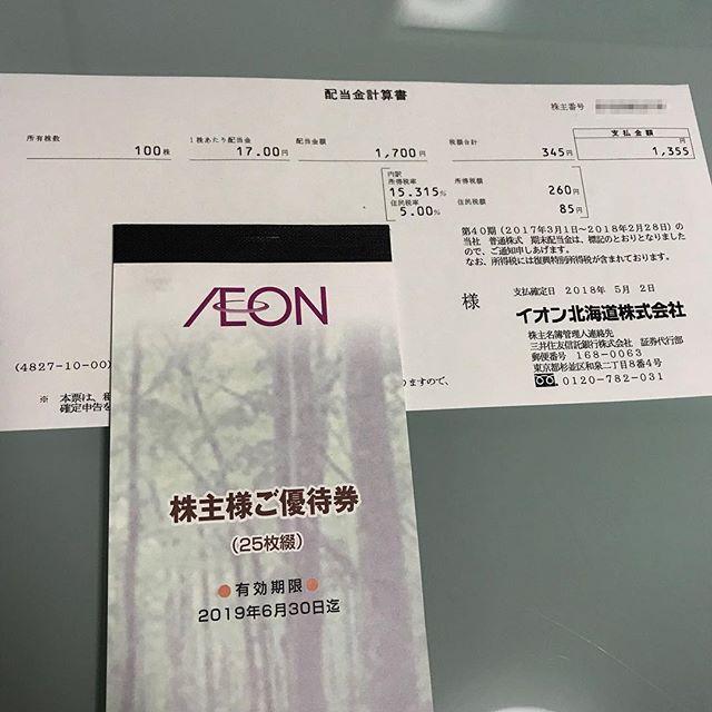 7.03%(優待+配当)利回り!!<br>イオン北海道(株)より第40期期末配当計算書と株主優待が到着!!