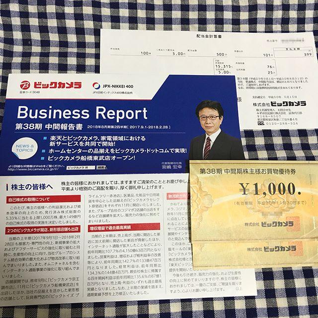 6.97%(優待+配当)の投資回収!!<br>(株)ビックカメラより第38期 中間期株主優待券・配当金計算書が到着!!
