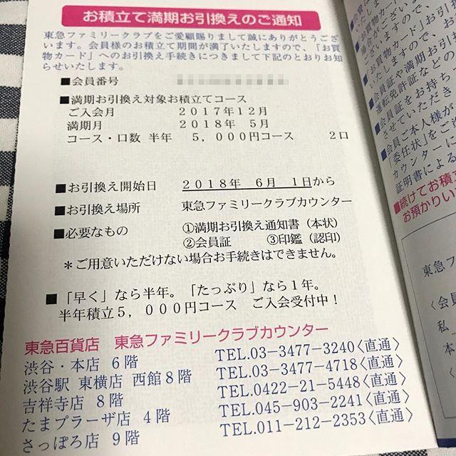今回で4回目の満期で5,000円分(8.33%)上乗せ!!<br>東急百貨店「友の会」半年コースお積立満期お引換えのご通知が届きました。