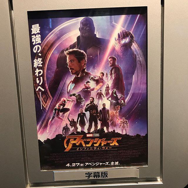 【映画鑑賞】アベンジャーズ・インフィニティウォーを鑑賞!!@TOHOシネマズ渋谷