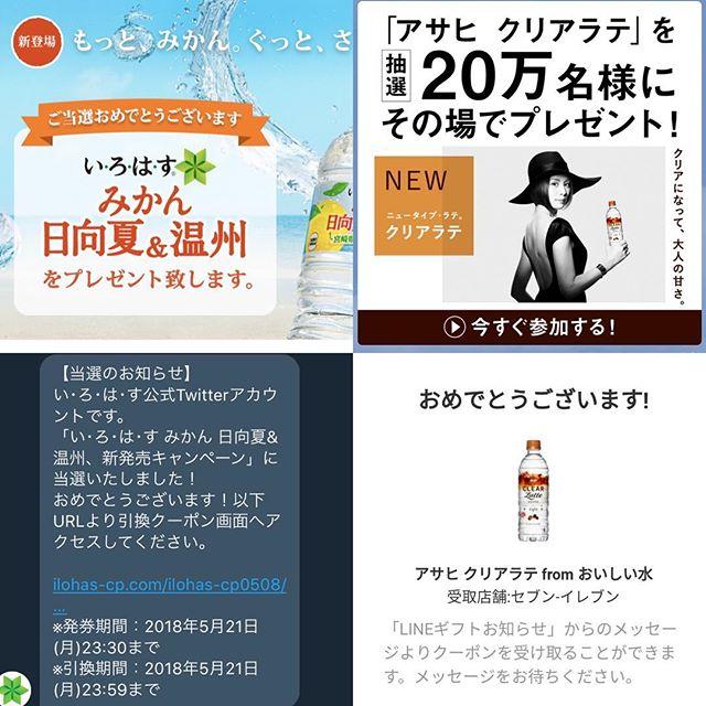 【当選️!!】Twitterで【いろはす みかん日向夏&温州】LINEで【アサヒ クリアラテ from おいしい水】
