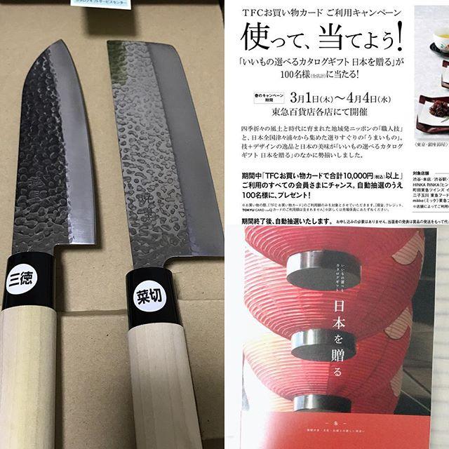 カタログギフト「関の包丁 古流三徳 菜切包丁」が到着@東急ファミリークラブ